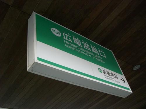 広電宮島口駅/Hiroden-miyajima-guchi station