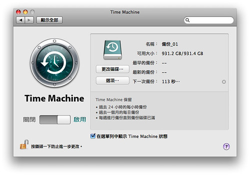 Time Machine04