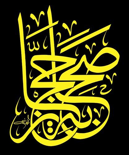 Kaligrafi Salam