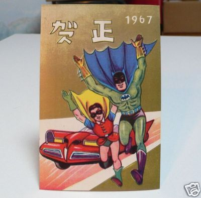 batman_67japanpostcard