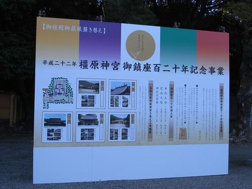 橿原神宮(2008大絵馬)-02