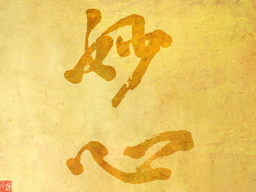 """zen_graphia_64 • <a style=""""font-size:0.8em;"""" href=""""http://www.flickr.com/photos/30735181@N00/3118414630/"""" target=""""_blank"""">View on Flickr</a>"""