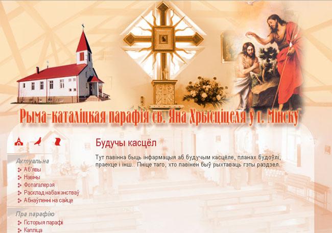 minsk_catholic_serebryanka_screenshot
