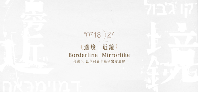 Borderline •Mirrorlike