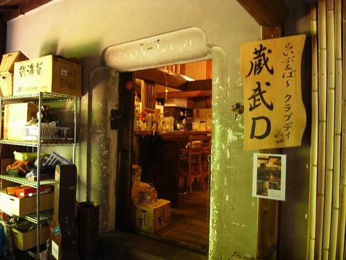 らいぶ&ば~蔵武D(奈良町)-01