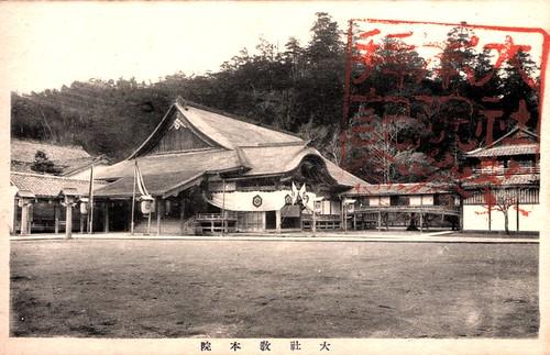 大社教本院 (Ōyashiro-kyō hon'in)