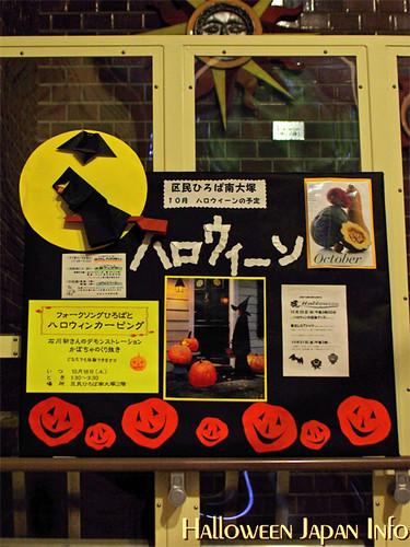Minami-Otsuka Halloween 02