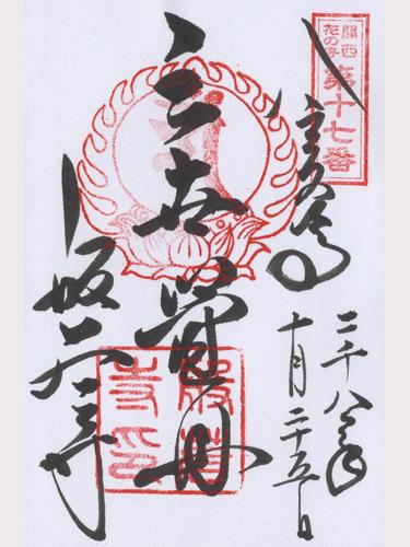 般若寺-ご朱印