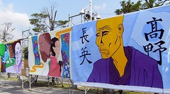 Nagasaki Art (Ginas Pics) Tags: color japan poster interestingness interesting colorful vivid nippon extraordinary ethnography exceptional ginaspics explored mywinners abigfave colourartaward colorartaward damniwishidtakenthat photographersgonewild nagasakiart reginasiebrecht