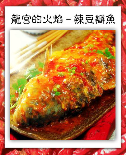 豆瓣鱼Dou Ban Yu(Braised fish in Soy Bean Paste)