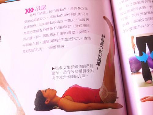 緩和運動:吊腿