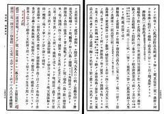 1894 朝鮮水路誌 第四篇_3