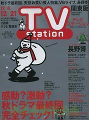 TV Station 2007/12/8 - 12/21