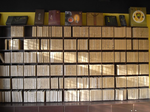 Puerh Library