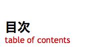 目次 table of contents