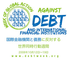 """Week of Global Action Against Debt and IFIs"" Banner (Japanese)"