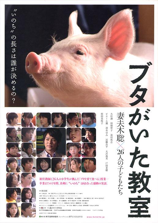 《小猪教室》08喜剧新片.DVD中字