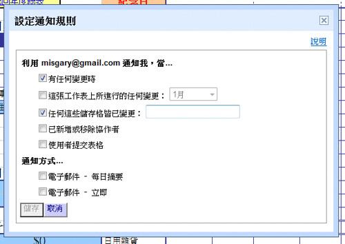 google文件03