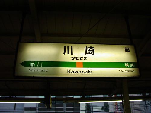 川崎駅/Kawasaki station