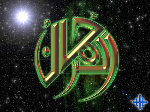 kim kardashian and kris humphries_14. more allah wallpaper desktop 3d. Asma ul Husna,3D Asmaulhusna