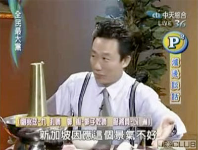 Taiwanese Variety Show, 全民最大黨 on Singapore Ministers' Pay Cut - Alvinology