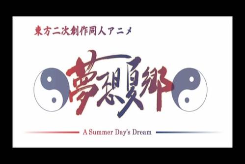 [舞風] 夢想夏郷 第1話 002 (by yukiruyu)