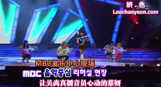 蔡妍.寻找好吃的.MBC.070526[中字][妍色字幕组] - 蓝色幻影love - 安~....