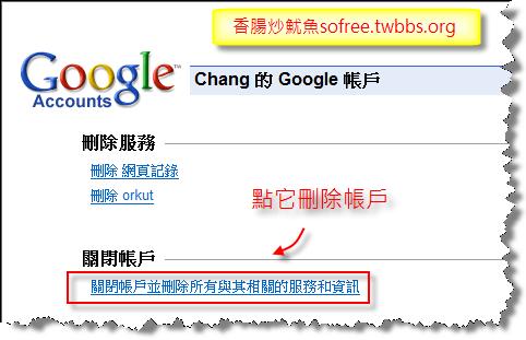 Yahoo和MSN帳號也能享用Google的超強服務-13