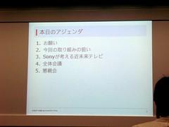 近未来テレビ会議@SONY 02