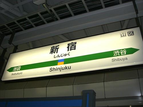 新宿駅/Shinjuku station