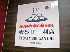 831_Murugan Idli Shop