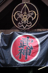 Warrior Camp flag