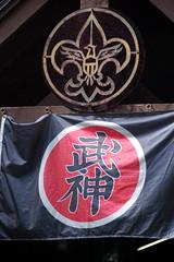 Warrior Camp flag