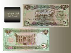 1980-6         (Salwan ALabdaly  ) Tags: war king sommer iraq central bank saddam nuri has currency iraqi faisal babel   dinars   ghazi     husseins rafidain   alsaid         salwan  alabdaly