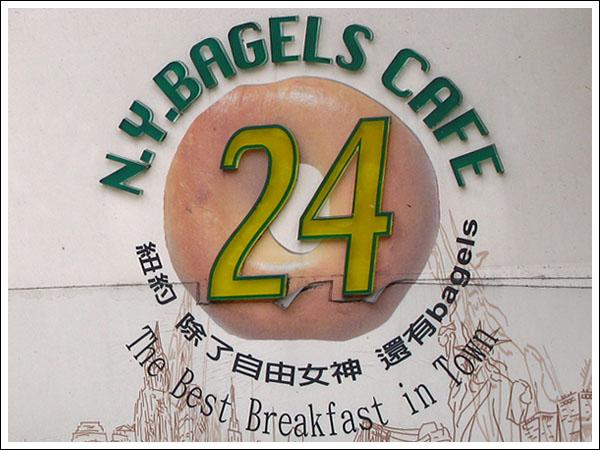 081225_00_NY_Bagels