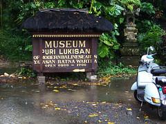 バリ島・プリ・ルキサン美術館