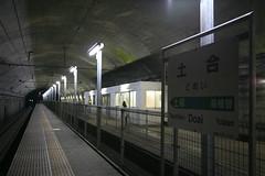 土合駅(7)