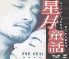 雅憶影音-VCD-中港台-星月童話-張國榮.常盤貴子-簡