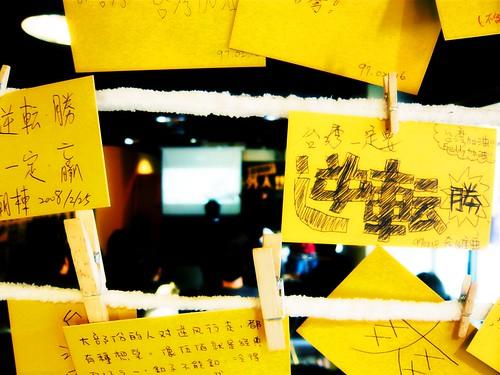 台灣青年逆轉本部的希望小紙條