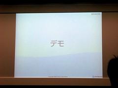 近未来テレビ会議@SONY 16
