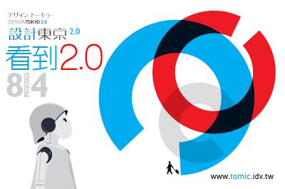 設計東京 2.0