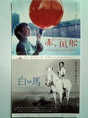 le Ballon Rouge / Crin Blanc (the red balloon / white mane) (latekommer) Tags: cameraphone cinema france film movie tickets tokyo shortfilm movietickets motionpicture  frenchfilm leballonrouge  albertlamorisse crinblanc ticketsubs pascallamorisse alainemery