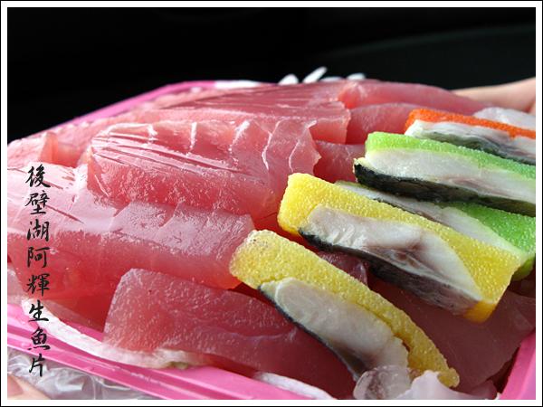 阿輝生魚片食記,請點選圖片!