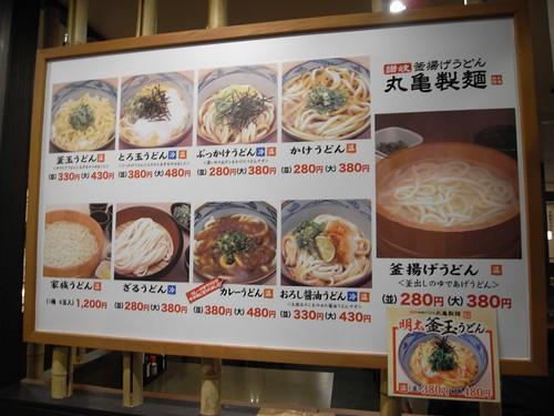 セルフうどん『丸亀製麺』(橿原店)-02