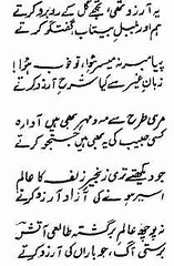 yeh arzoo thi - aatish (tango 48) Tags: pakistan love poetry poem ali khan islamabad haider aatish amanat amanatalikhan haideraliaatish