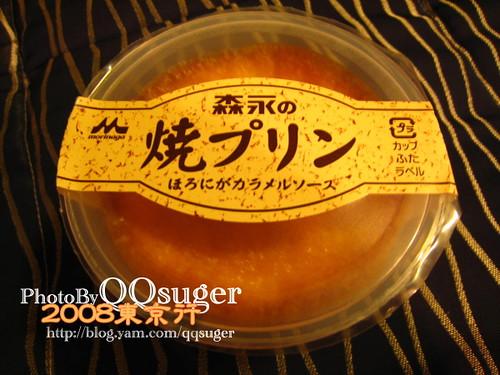 你拍攝的 日本森永烤布丁。