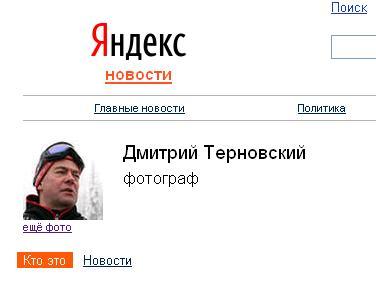Яндекс Терновский