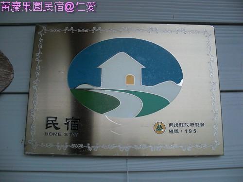 黃慶果園民宿CIMG2490