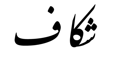 'gap' variation #2 in Nastaliq script by Arabic Tattoo