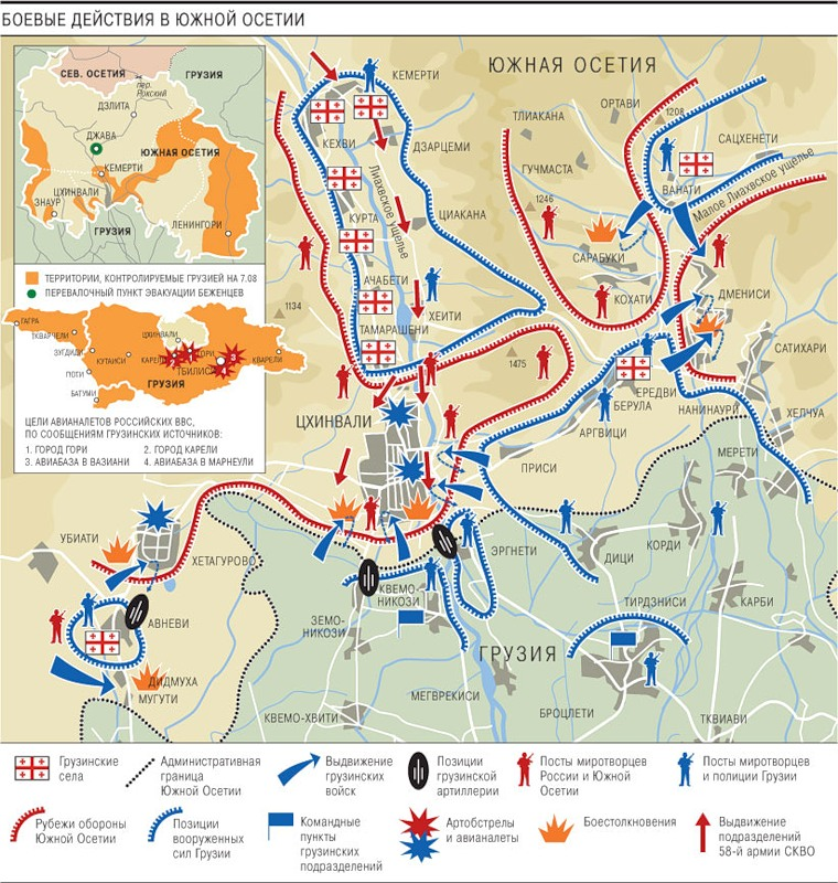 Бойните действия в района на Цхинвали